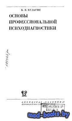 Основы профессиональной психодиагностики - Кулагин Б.В. - 1984 год - 215 с.