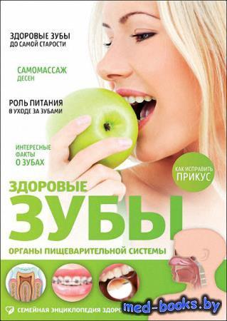 Здоровые зубы. Органы пищеварительной системы - Лифляндский В.Г - 2015 год  ...