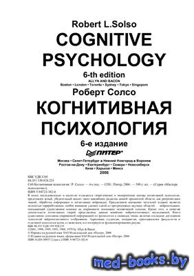 Когнитивная психология - Солсо Р. - 2006 год - 589 с.