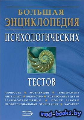 Большая энциклопедия психологических тестов - Карелин А. - 2007 год - 416 с ...