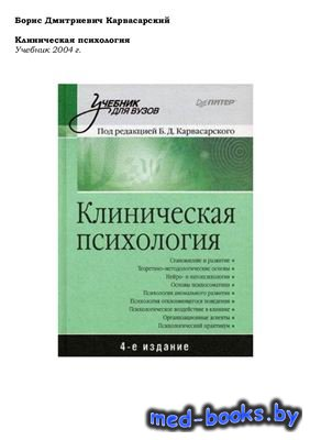 Клиническая психология - Карвасарский Б.Д. - 2004 год - 553 с.