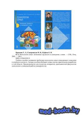 Психология семьи: жизненные трудности и совладение с ними - Крюкова Т.Л., С ...