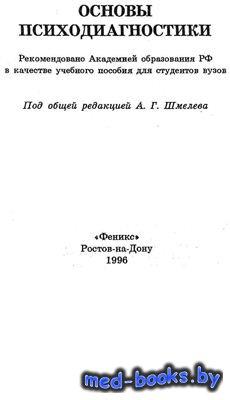 Основы психодиагностики - Шмелев А.Г. - 1996 год - 542 с.