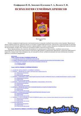 Психология семейных кризисов - Олифирович Н.И., Зинкевич-Куземкина Т.А., Ве ...