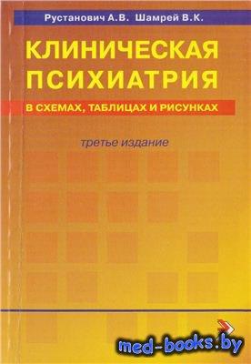 Клиническая психиатрия в схемах, таблицах и рисунках - Рустанович А.В. Шамр ...