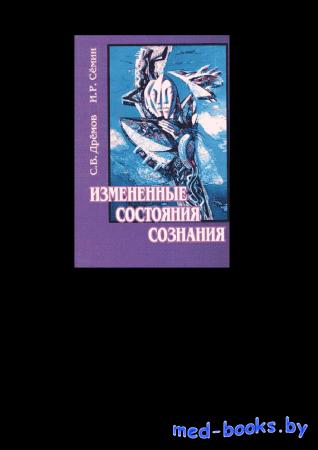 Измененные состояния сознания - Дрёмов С.В., Сёмин И.Р. - 2001 год - 204 с.