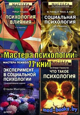 «Мастера психологии» книжная серия из 77 книг - Авторы разные - (1999-2014) ...