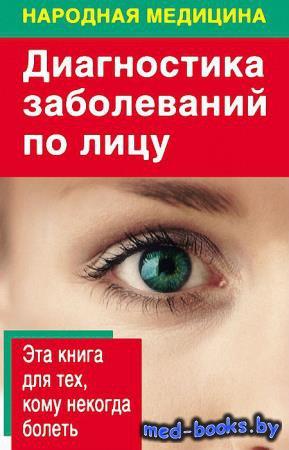Народная медицина. Диагностика заболеваний по лицу - Ольшевская Н. - 2010 г ...