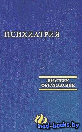 Психиатрия - Самохвалов Виктор - 2002 год