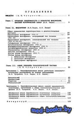 Шизофрения. Клиника, диагностика, лечение - Чуприков А.П., Педак А.А., Лине ...