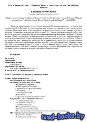Введение в психологию - Аткинсон Рита Л., Аткинсон Ричард С. и др. - 2000 г ...