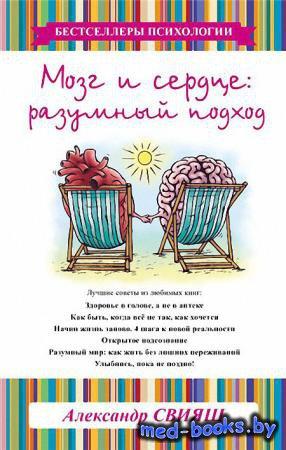 Мозг и сердце: Разумный подход - Александр Свияш - 2015 год - 209 с.