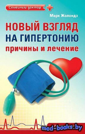 Новый взгляд на гипертонию: причины и лечение - Жолондз М. Я. - 2010 год -  ...