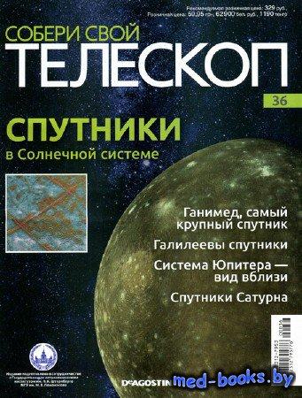 Собери свой телескоп №36 (2015)