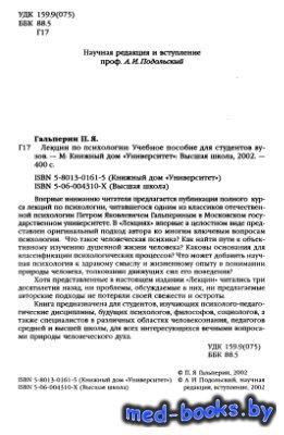 Лекции по психологии - Гальперин П.Я. - 2002 год - 400 с.