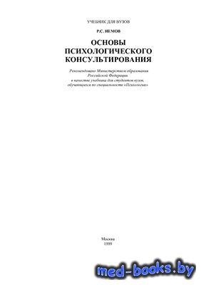 Основы психологического консультирования - Немов Р.С. - 1999 год - 394 с.