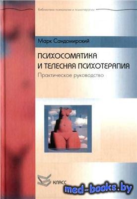 Психосоматика и телесная психотерапия: Практическое руководство - Сандомирс ...