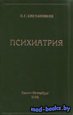 Психиатрия - Сметанников П.Г. - 1995 год - 320 с.