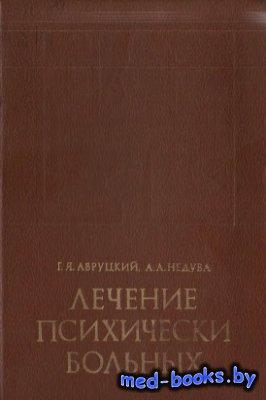 Лечение психически больных - Авруцкий Г.Я. - 1981 год - 496 с.