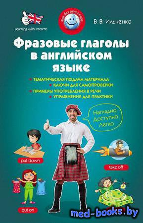Фразовые глаголы в английском языке - Валерия Ильченко - 2015 год - 289 с.
