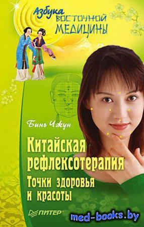 Китайская рефлексотерапия. Точки здоровья и красоты - Бинь Чжун - 2009 год  ...