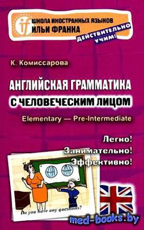 Английская грамматика с человеческим лицом - К. Комиссарова - 2009 год - 83 ...