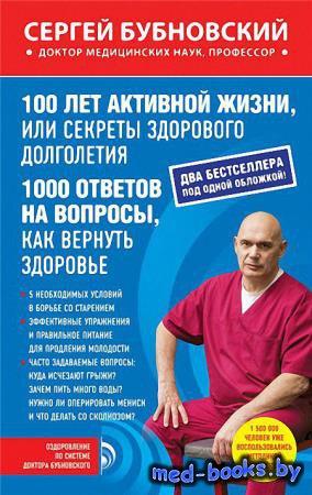 100 лет активной жизни, или Секреты здорового долголетия ; 1000 ответов на  ...