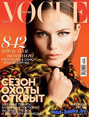 Vogue №9 (сентябрь 2015) Россия