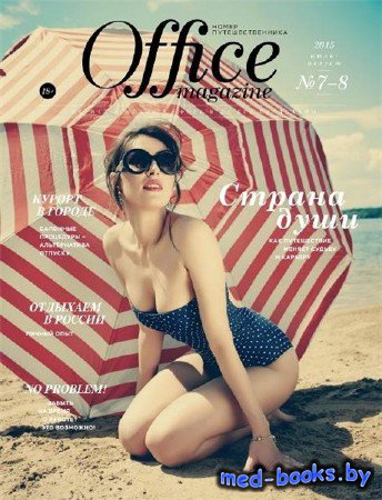Office magazine №7-8 (июль-август 2015)