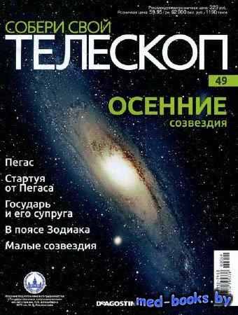 Собери свой телескоп №49 (2015)
