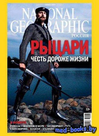 National Geographic №8 (август 2015) Россия