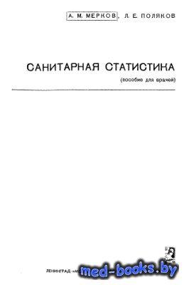 Санитарная статистика - Мерков А.М., Поляков Л.Е. - 1974 год - 384 с.