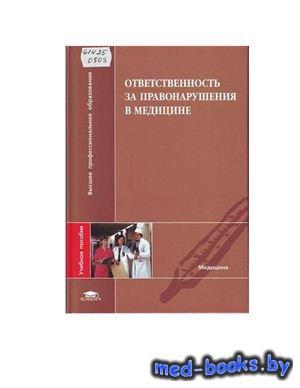 Ответственность за правонарушения в медицине - Александрова О.Ю. - 2006 год ...