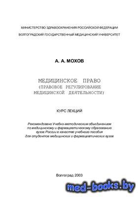 Медицинское право (правовое регулирование медицинской деятельности) - Мохов ...