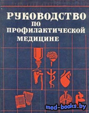 Руководство по профилактической медицине - Гаев Г.И., Левандовский И.В., Сп ...