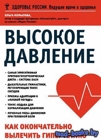 Высокое давление. Как окончательно вылечить гипертонию - Ольга Копылова - 2 ...