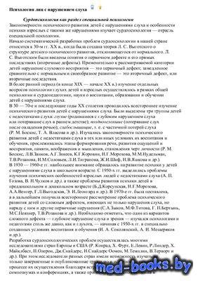 Психология глухих детей - Соловьев И.М., Шиф Ж.И., Розанова - 2006 год - 42 ...