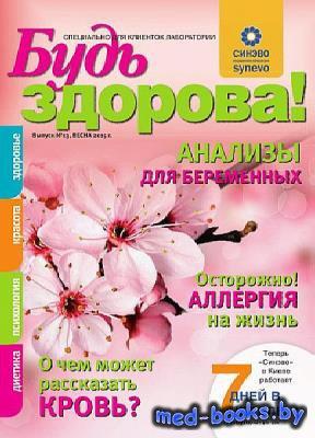 Журнал Будь здорова! (12 выпусков) 2012-2014