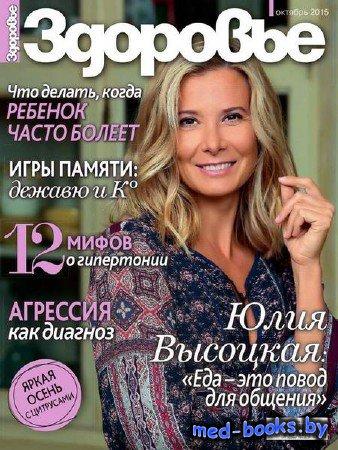 Здоровье №10 (октябрь 2015) Россия