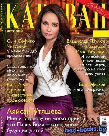 Караван историй №10 (октябрь 2015)
