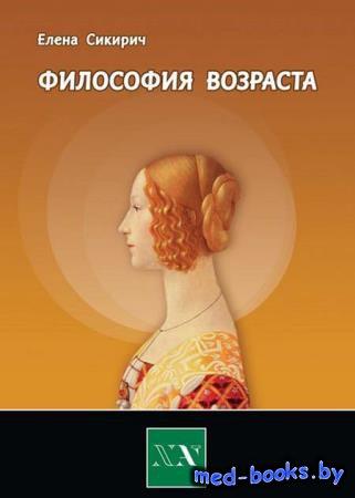 Философия возраста. Циклы в жизни человека - Сикирич Е. - 2007 год - 31 с.