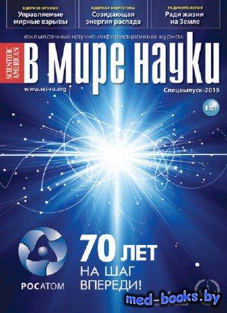 В мире науки. Спецвыпуск (2015)