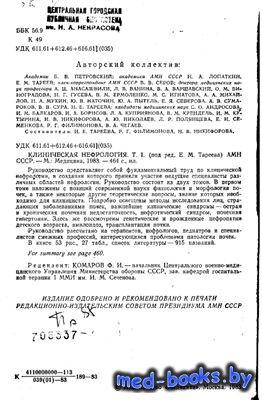 Клиническая нефрология. Том 1 - Тареев Е.М. - 1983 год - 464 с.