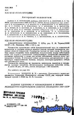 Клиническая нефрология Том 2 - Тареев Е.М. - 1983 год - 416 с.
