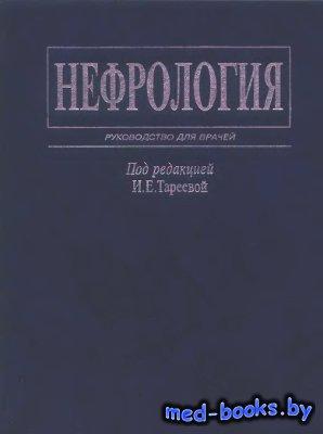 Нефрология - Тареева И.Е. - 2000 год - 688 с.