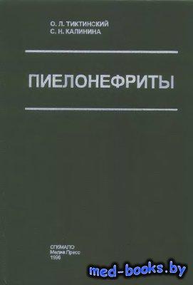Пиелонефриты - Тиктинский О.Л., Калинина С.Н. - 1996 год - 256 с.
