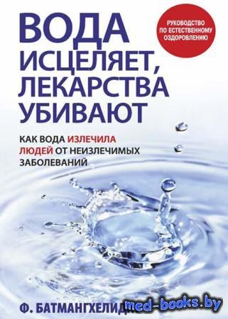 Вода исцеляет, лекарства убивают - Фирейдон Батмангхелидж - 2014 год - 244  ...
