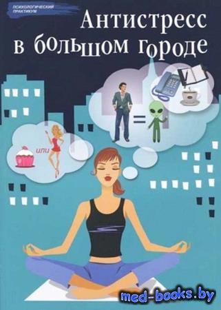 Антистресс в большом городе - Наталья Царенко - 2012 год - 150 ил. с.
