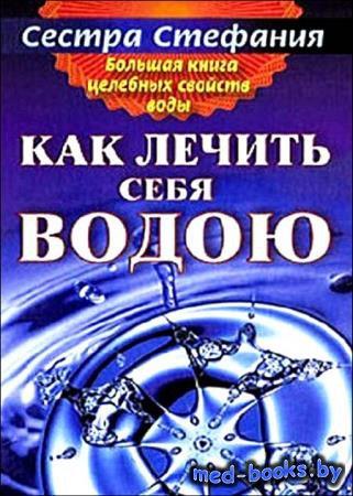 Большая книга целебных свойств воды. Как лечить себя водою - Сестра Стефани ...