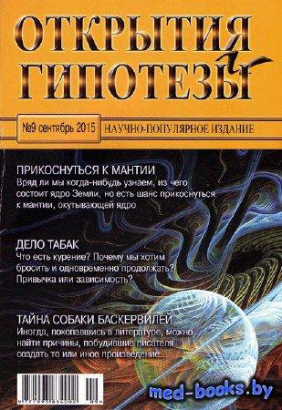 Открытия и гипотезы №9 (сентябрь 2015)